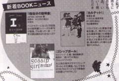 鬼塚忠 公式ブログ/CUTIEに紹介されました。 画像2