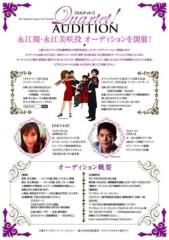 鬼塚忠 公式ブログ/どう?コンサートのチラシができました。 画像2