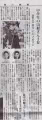 鬼塚忠 公式ブログ/すごいご報告です。「カルテット!」開役の山根君が日本で一位になりました。 画像1