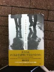 鬼塚忠 公式ブログ/衝撃の書を読んだ。 画像1