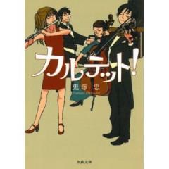 鬼塚忠 公式ブログ/拙著「カルテット!」、文庫となって河出書房新社よりついに発売開始。 画像1