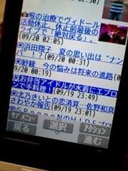 新生かな子 公式ブログ/ニュースに!! 画像1