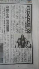 新生かな子 公式ブログ/サンスポ! 画像1