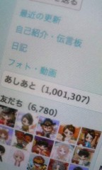 新生かな子 公式ブログ/100万!!☆ 画像1