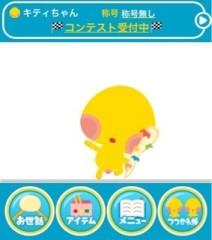 新生かな子 公式ブログ/キティちゃん 画像2