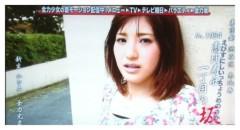 新生かな子 公式ブログ/2011.10.26 画像2