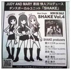 新生かな子 公式ブログ/アニメSHAKE 画像1