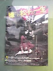 新生かな子 公式ブログ/『嫌われ松子の一生』 画像1