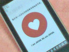 新生かな子 公式ブログ/☆JAPAN☆ 画像1