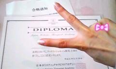 新生かな子 公式ブログ/ご報告☆ 画像1