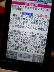新生かな子 公式ブログ/ニュースに!! 画像2