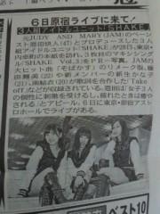 新生かな子 公式ブログ/東京中日スポーツ新聞 画像1