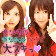 新生かな子 公式ブログ/大好きッ☆ 画像2