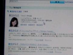 新生かな子 公式ブログ/発見! 画像1