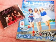 新生かな子 公式ブログ/『SHAKE Vol.4』発売☆彡 画像1