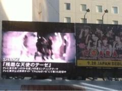 新生かな子 公式ブログ/キャッ(*/▽\喜) 画像2
