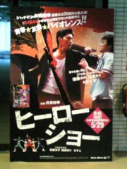 新生かな子 公式ブログ/ヒーローショー☆ 画像2