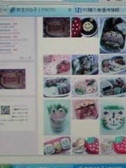 新生かな子 公式ブログ/PHOTO 画像1