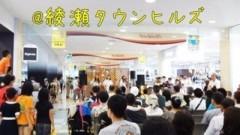 新生かな子 公式ブログ/綾瀬タウンヒルズさん 画像3