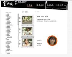 新生かな子 公式ブログ/全力ー!!! 画像3