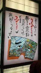 新生かな子 公式ブログ/ただいま〜! 画像1