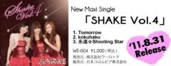 新生かな子 公式ブログ/『SHAKE Vol.4』発売☆彡 画像2