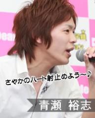 青瀬裕志 公式ブログ/去年の今ごろ♪ 画像1