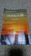 松田ジロウ 公式ブログ/久々〜 画像2