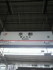 西嶋大樹 公式ブログ/ということで、京都 画像1