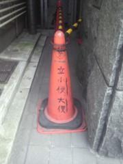西嶋大樹 公式ブログ/みっともない事実 画像1