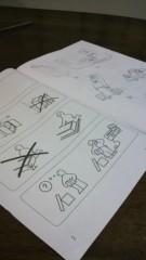 西嶋大樹 公式ブログ/オシャレ棚を作る 画像3