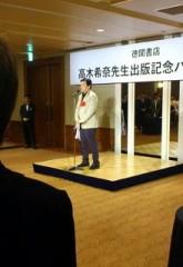 下村奈緒子 公式ブログ/精神科医高木希奈先生☆出版記念パーティー♡ 画像2