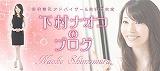 下村奈緒子 公式ブログ/いわくの写真・・なかなかツボでした(笑) 画像1