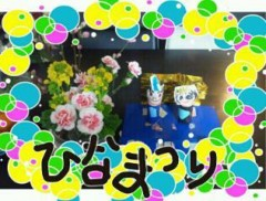 黒田和沙 公式ブログ/ひな祭り 画像1