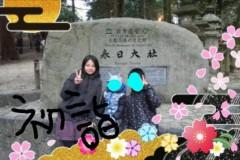 黒田和沙 公式ブログ/あけましておめでとうございます(o_ _)o 画像2