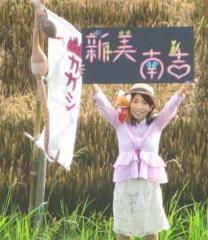 石川恵深 公式ブログ/田んぼアート…恵深かかし&エミコメ!(^^)! 画像3