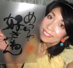 石川恵深 公式ブログ/大阪弁で告白… 画像1