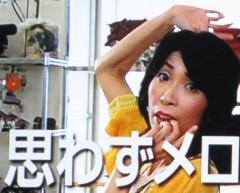 石川恵深 公式ブログ/恵深チャン☆東海TVで「と〜たる」CM出演 画像3