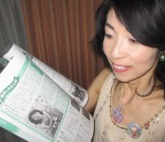 石川恵深 公式ブログ/恵深「広報あんじょう」に掲載されたぁ! 画像2