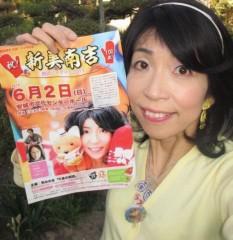 石川恵深 公式ブログ/GWゴールデン… &エミコメ!(^^)! 画像1