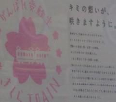 石川恵深 公式ブログ/昨日のつり革…(#^.^#) 画像3