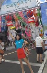 石川恵深 公式ブログ/安城七夕まつり 画像1