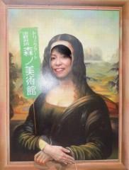 石川恵深 公式ブログ/モナリザの微笑み?? & エミコメ(^^) 画像2