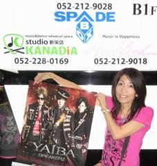 石川恵深 公式ブログ/DAIGOさん結婚!! 画像3