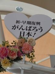 石川恵深 公式ブログ/名古屋ナナちゃん 画像3