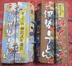 石川恵深 公式ブログ/伊勢焼きうどん&明日はエミコメ(^^) 画像3