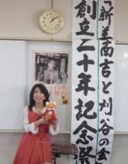 石川恵深 公式ブログ/新美南吉の朗読(愛知県刈谷市) 画像1