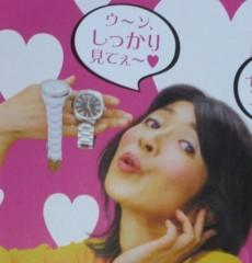 石川恵深 公式ブログ/雑誌 「東海ウォーカー」 に恵深が! 画像3