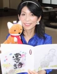 石川恵深 公式ブログ/20日、新美南吉の下宿で朗読会 画像3