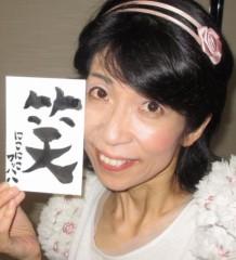 石川恵深 公式ブログ/恵深チャンの 字てがみ 画像2